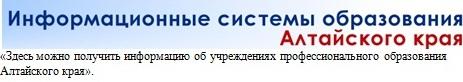 Здесь можно получить информацию об учреждениях профессионального образования Алтайского края