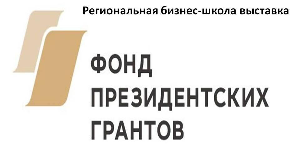 Региональная бизнес-школа выставка