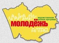 Официальный сайт по молодежной политике Алтайского края