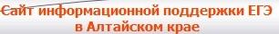 Сайт информационной поддержки ЕГЭ в Алтайском крае
