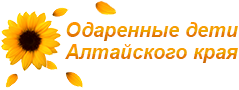 Центр по работе с одаренными детьми Алтайского края