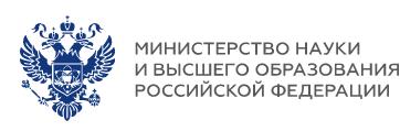 Министр науки и высшего образования Российской Федерации