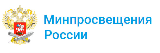 Официальный сайт Минпросвещения России